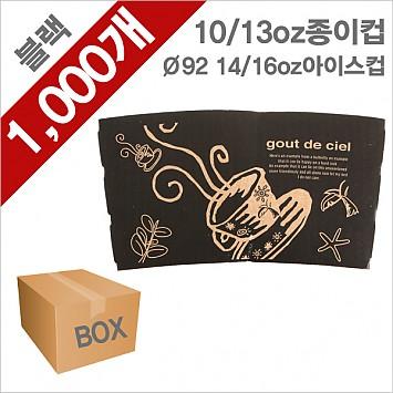 [홀더] 10/13온스 블랙 홀더 1000개 (1BOX)