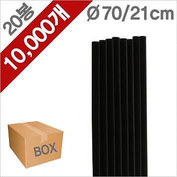 블랙 일자 스트로우 7mm/21cm 20봉/10000개 (1BOX)