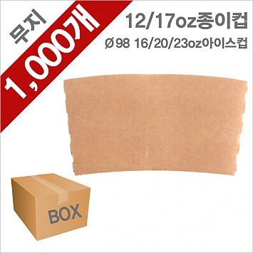 [홀더] 12/17온스 무지 홀더 1000개 (1BOX)
