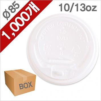 [캡부착] 10온스 종이컵 전용 화이트 뚜껑 10줄/1000개 (1BOX)