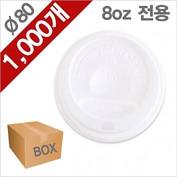 [일반] 8온스 종이컵 전용 화이트 뚜껑 10줄/1000개 (1BOX)