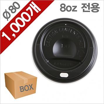 [일반] 8온스 종이컵 전용 블랙 뚜껑 10줄/1000개 (1BOX)