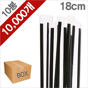 [개별포장] 블랙 커피스틱 18cm (대) 10봉/10000개