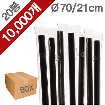 [개별포장] 블랙 일자 스트로우 7mm/21cm 20봉/10000개 (1BOX)