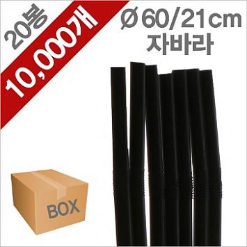 블랙 자바라 스트로우 7mm/21cm 20봉/10000개 (1BOX)