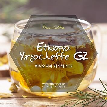 싱글오리진 에티오피아 예가체프G2 500+500g